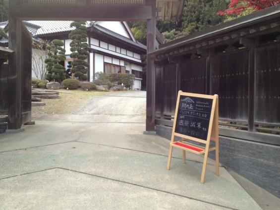 イシノマキ・カワノカミ大学#001