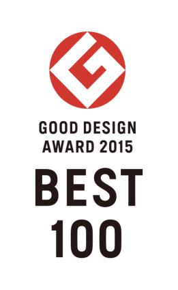 グッドデザイン賞・ベスト100に選出