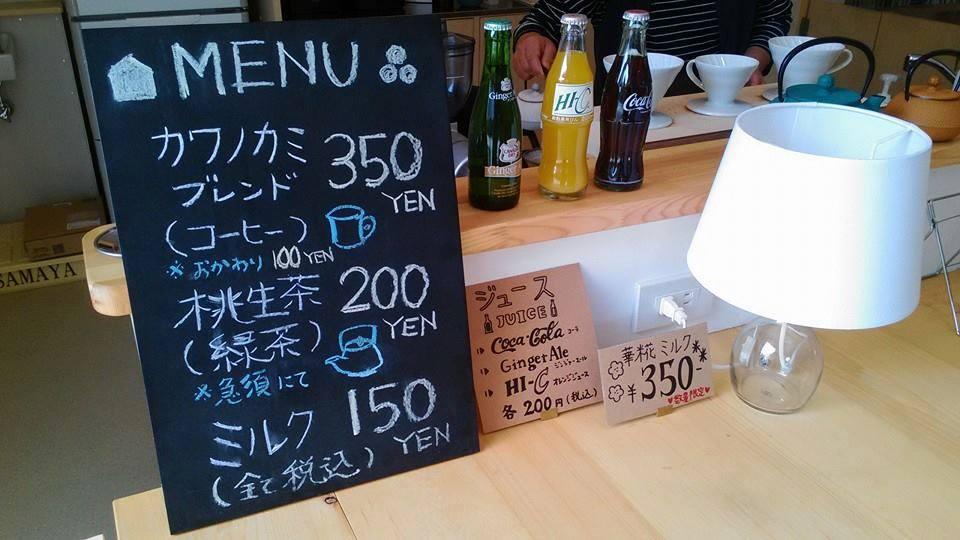百俵館コメカフェ